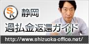 過払金問題でお悩みなら静岡市葵区の司法書士法人静岡へ