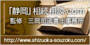 静岡市で相続手続きをお考えなら司法書士法人静岡まで