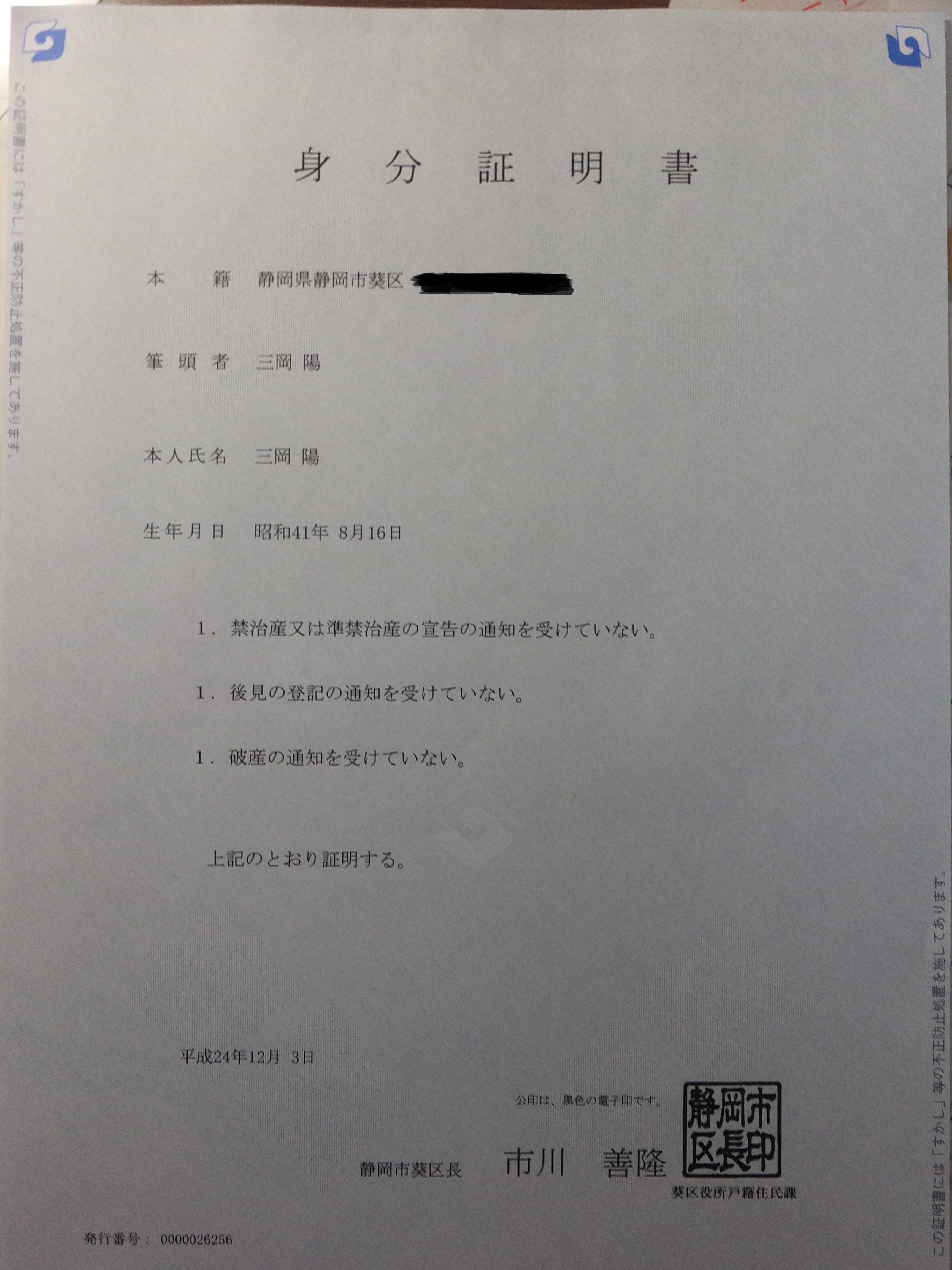 身分証明書 | 三岡陽(みつおか・よう)司法書士の骨【司法書士法人静岡】